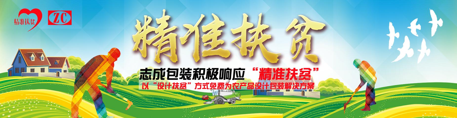 湖南raybet雷竞技客户端厂 | 高品质raybet雷竞技客户端生产厂家 - 长沙志成raybet雷竞技客户端