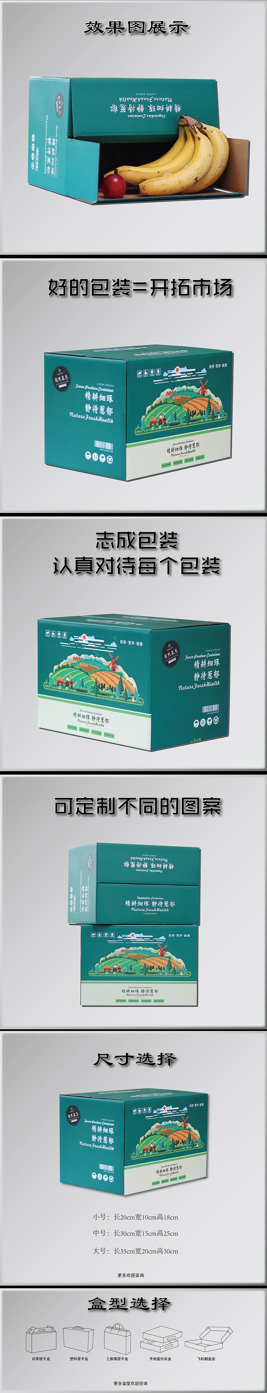 水果农产品彩箱-01.jpg
