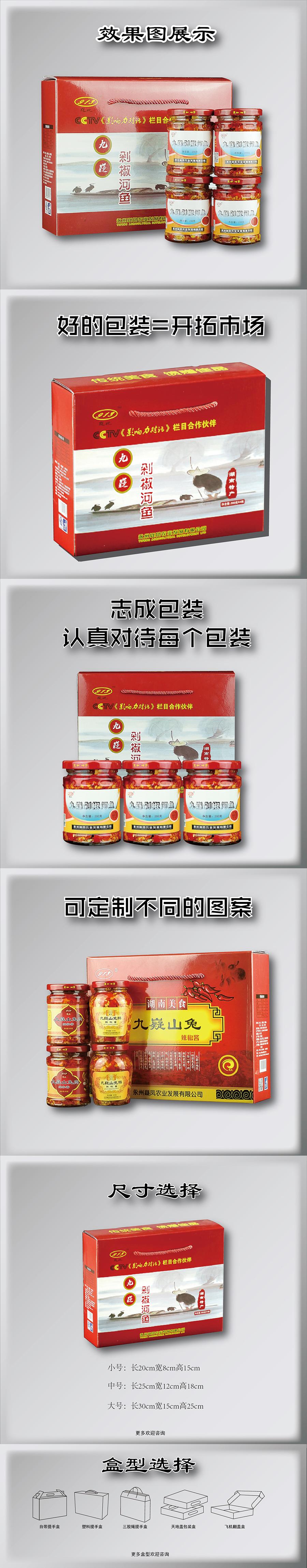 特产河鱼raybet雷竞技客户端-01.jpg